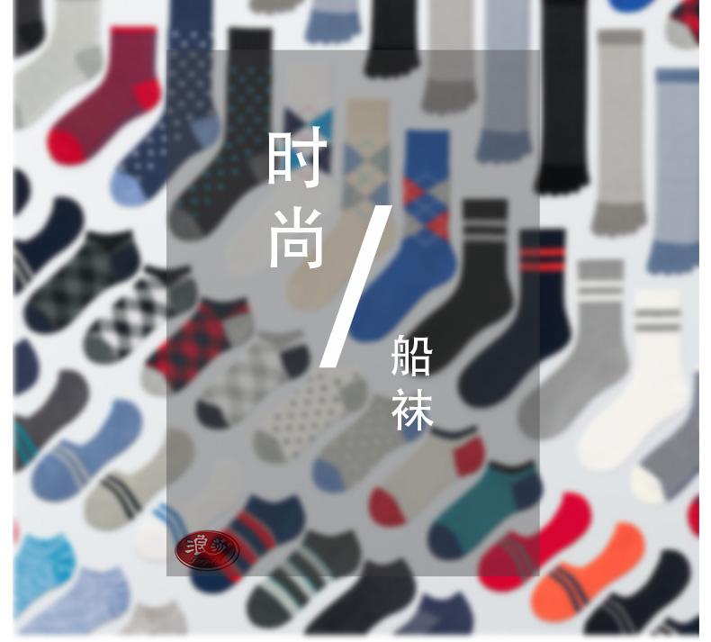4双装浪莎男士夏季低帮浅口船袜条纹运动棉袜薄款透气短筒袜子日系潮流棉袜图片