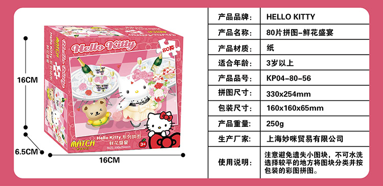 Hello Kitty 儿童拼图 拼插玩具手眼脑协调的锻炼工具 盒装平面拼图纸质80片热卖
