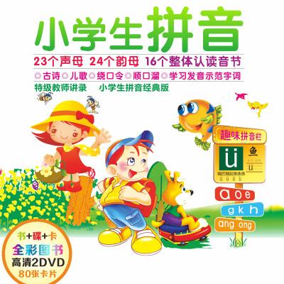 小学生拼音幼儿童跟我学拼音汉语教学视频学习教材书dvd光盘碟片怎么