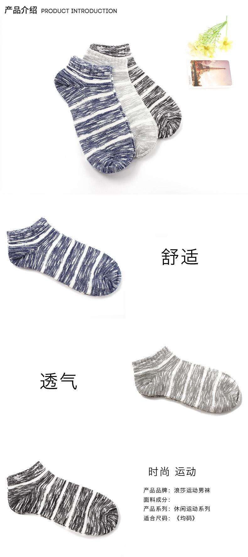 4双装浪莎男士夏季低帮浅口船袜条纹运动棉袜薄款透气短筒袜子日系潮流棉袜评价