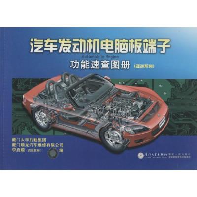 汽车发动机电脑板端子功能速查图册亚洲系列怎么样 好