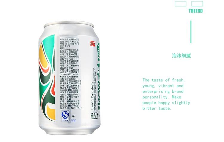 雪花 9度冰酷啤酒 330ml*24罐/箱热卖